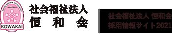 社会福祉法人 恒和会 採用情報サイト2021