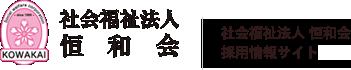 社会福祉法人 恒和会 採用情報サイト