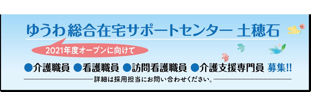 ゆうわ苑RECRUITオープニングスタッフ募集中!