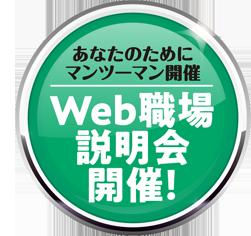 WEB説明会