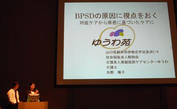 写真:介護老人保健施設大会(大阪)